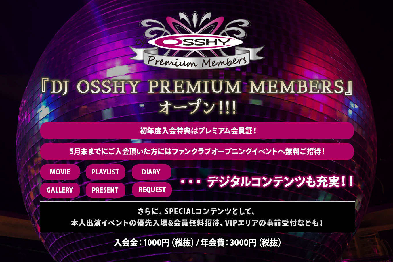 『DJ OSSHY PREMIUM MEMBERS』オープン!!!