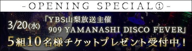 3/20(水)「YBS山梨放送主催 909 YAMANASHI DISCO FEVER」5組10名様チケットプレゼント受付中!